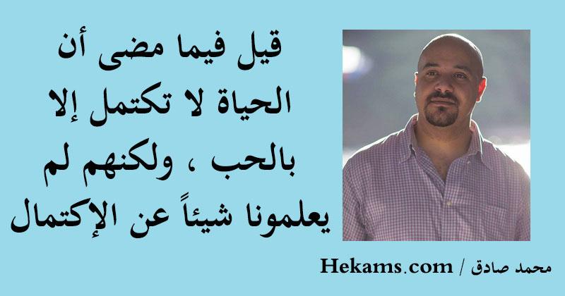أقوال محمد صادق