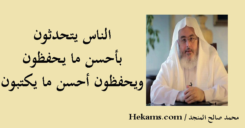 أقوال محمد صالح المنجد