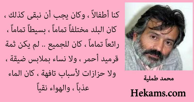 أقوال محمد طملية