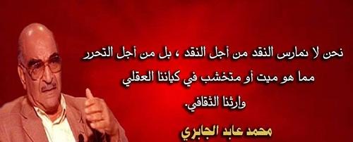 حكم واقوال محمد عابد الجابري مصورة
