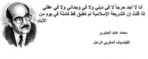 حكم واقوال محمد عابد الجابري