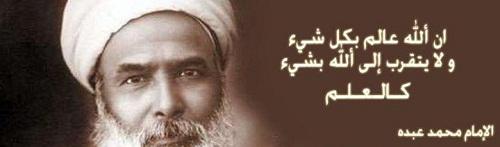 حكم واقوال محمد عبده