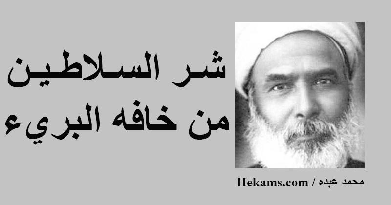 أقوال محمد عبده