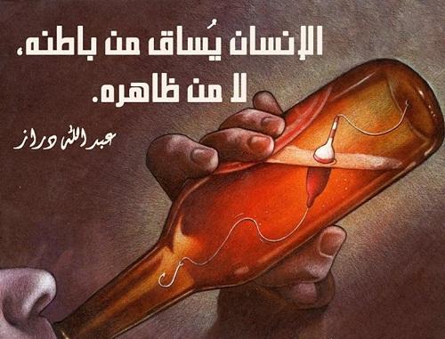 حكم واقوال محمد عبد الله دراز مصورة