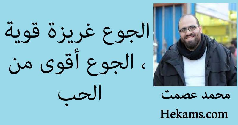 أقوال محمد عصمت
