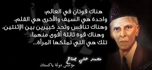 حكم واقوال محمد علي جناح
