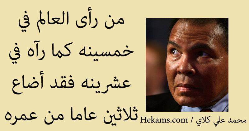 أقوال محمد علي كلاي