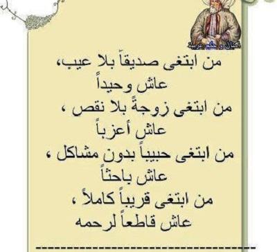 حكم واقوال محمد متولي الشعراوي مصورة