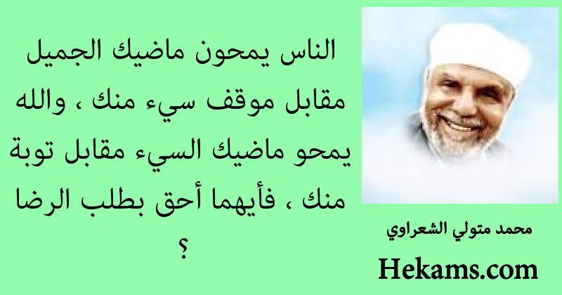 أقوال محمد متولي الشعراوي