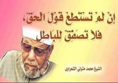 الرزق محمد متولي الشعراوي pdf