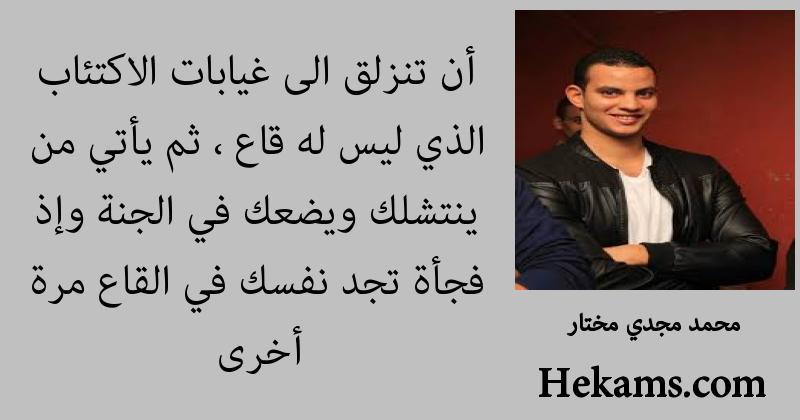 أقوال محمد مجدي مختار