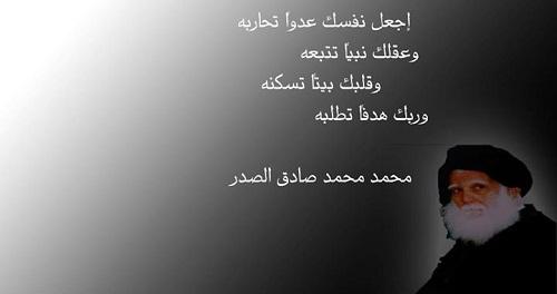 حكم واقوال محمد محمد صادق الصدر مصورة