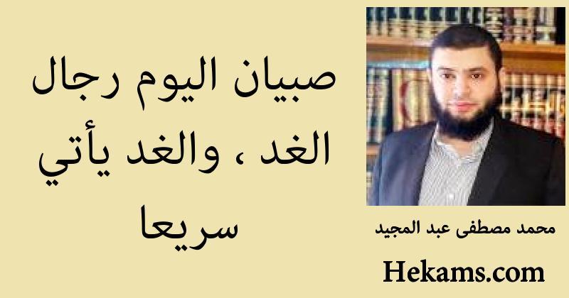 أقوال محمد مصطفى عبد المجيد