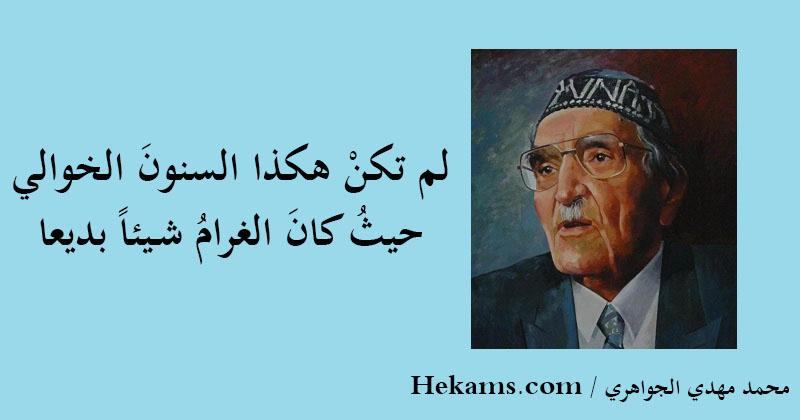 أقوال محمد مهدي الجواهري