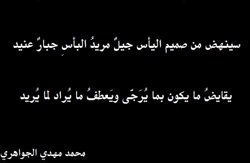 حكم واقوال محمد مهدي الجواهري