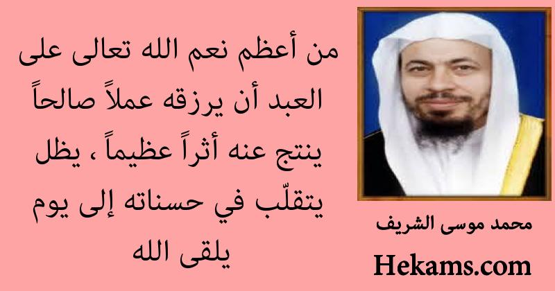أقوال محمد موسى الشريف
