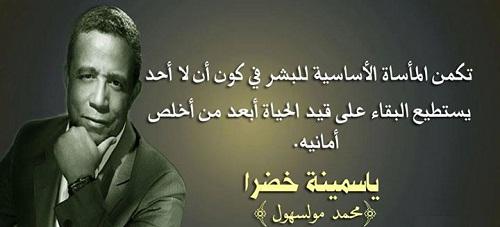 حكم واقوال محمد مولسهول مصورة