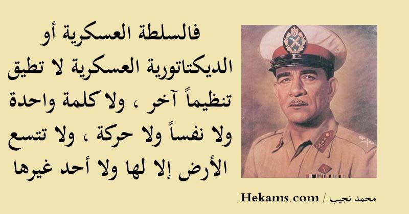 أقوال محمد نجيب