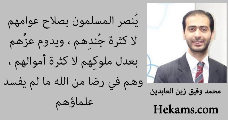 أقوال محمد وفيق زين العابدين