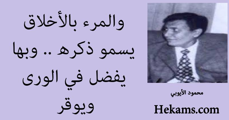أقوال محمود الأيوبي