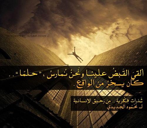حكم واقوال محمود الحديدي مصورة