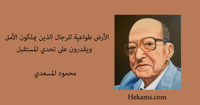 أقوال محمود المسعدي