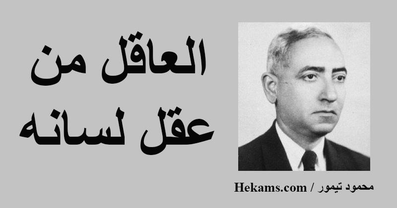 أقوال محمود تيمور