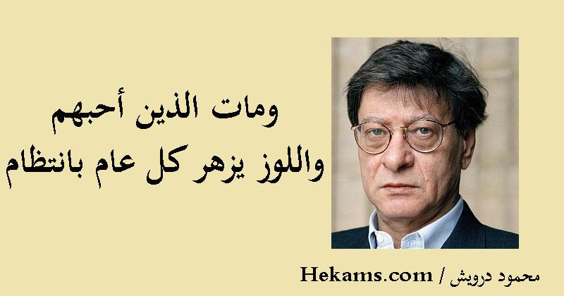 أقوال محمود درويش
