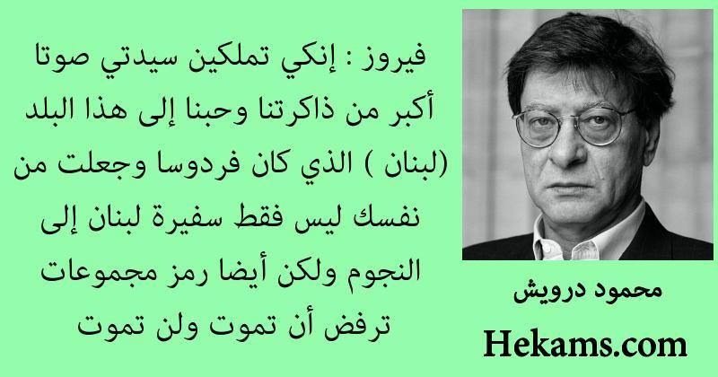 اقوال محمود درويش عن فيروز