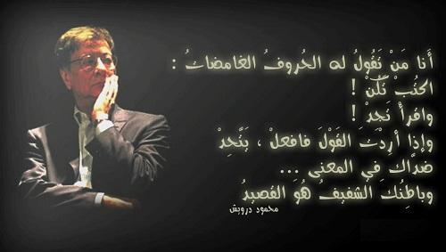 اشعار وقصائد,  اجمل كلمات محمود درويش  Mahmoud Darwish