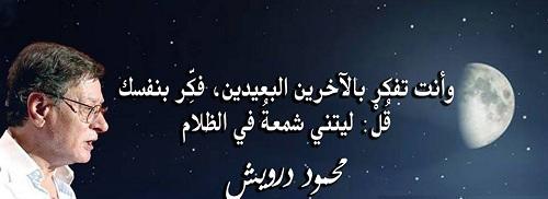 حكم واقوال محمود درويش