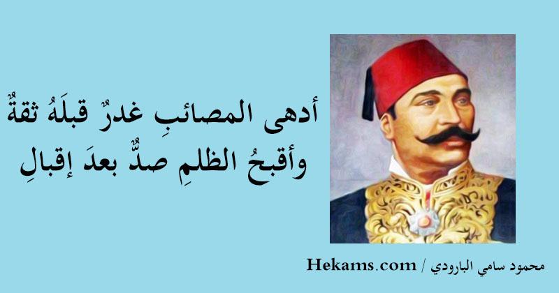 أقوال محمود سامي البارودي