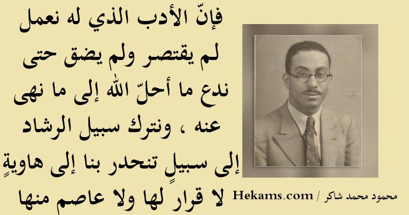أقوال محمود محمد شاكر