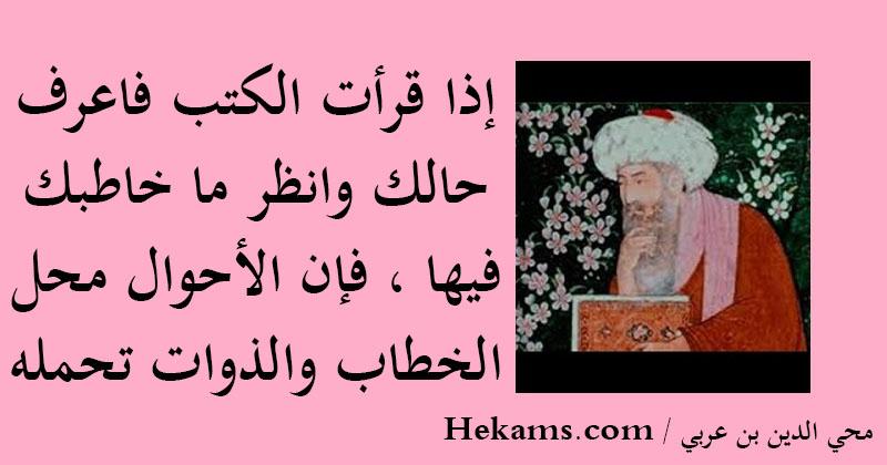 أقوال محي الدين بن عربي