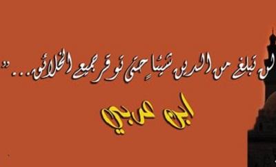 حكم واقوال محي الدين بن عربي