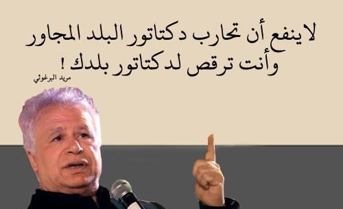 حكم واقوال مريد البرغوثي مصورة