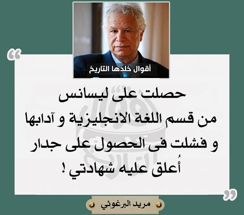 حكم واقوال مريد البرغوثي