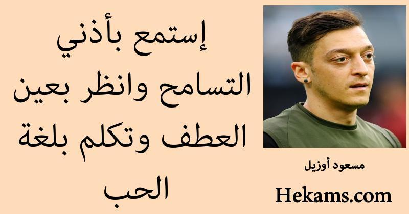 أقوال مسعود أوزيل