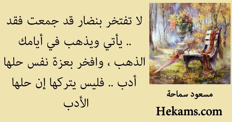 أقوال مسعود سماحة