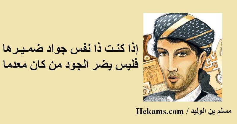 أقوال مسلم بن الوليد