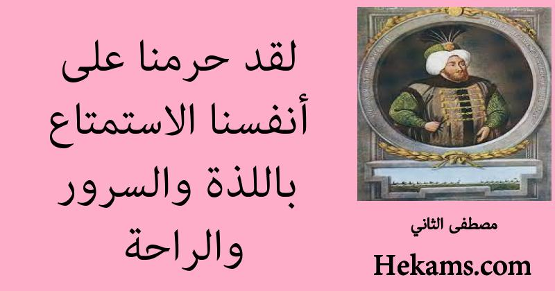 أقوال مصطفى الثاني