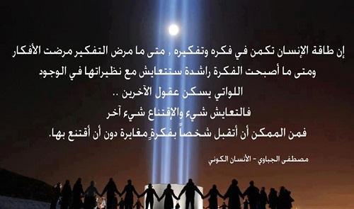 حكم واقوال مصطفى الجباوي مصورة