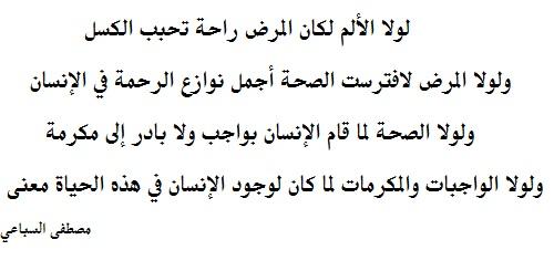 حكم واقوال مصطفى السباعي
