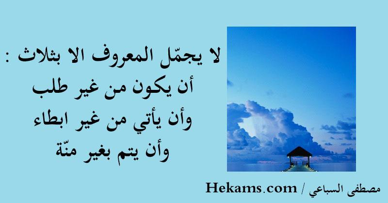 أقوال مصطفى السباعي