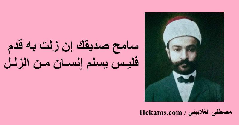 أقوال مصطفى الغلاييني