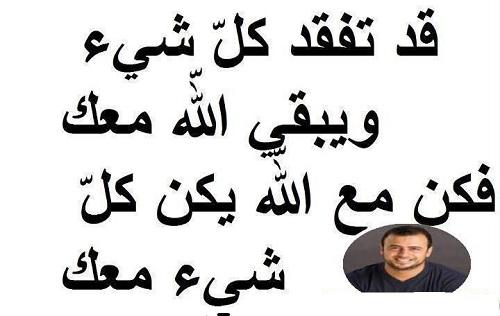 حكم واقوال مصطفى حسني