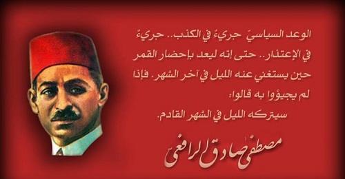حكم واقوال مصطفى صادق الرافعي مصورة