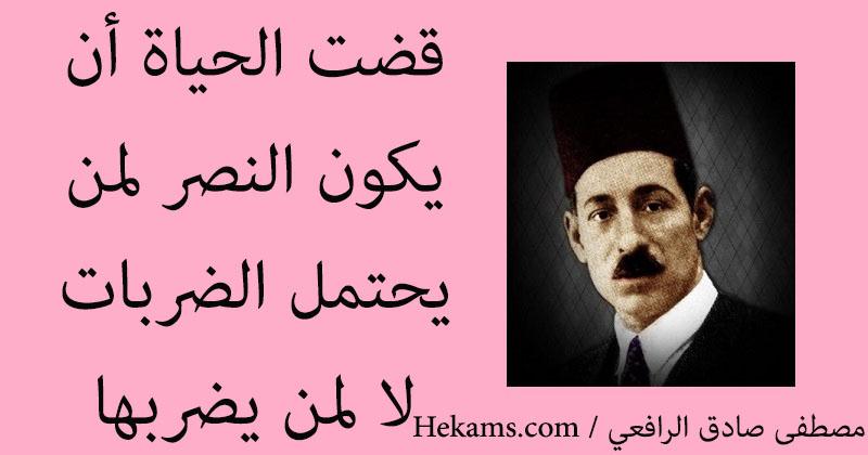 أقوال مصطفى صادق الرافعي