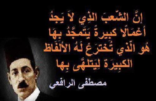 حكم واقوال مصطفى صادق الرافعي