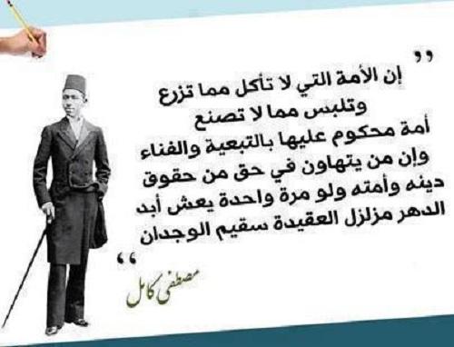 حكم واقوال مصطفى كامل